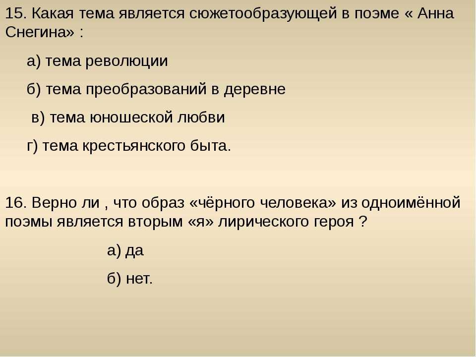 15. Какая тема является сюжетообразующей в поэме « Анна Снегина» : 15. Какая ...