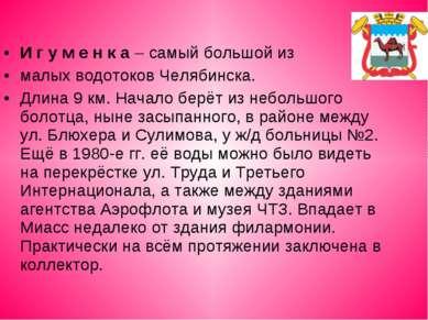 И г у м е н к а – самый большой из малых водотоков Челябинска. Длина 9 км. На...