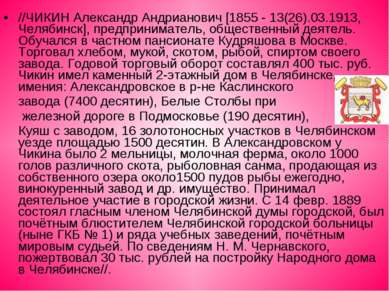 //ЧИКИН Александр Андрианович [1855 - 13(26).03.1913, Челябинск], предпринима...
