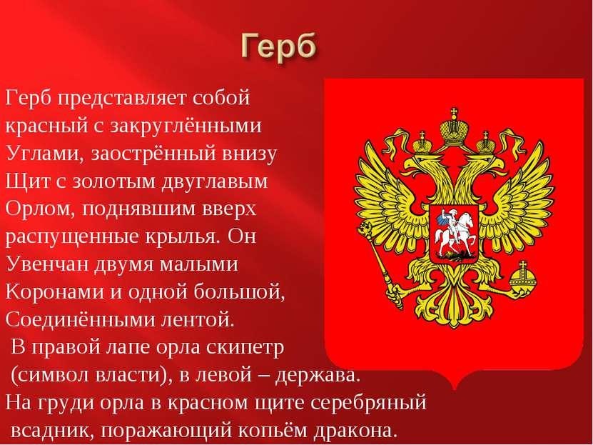 Герб представляет собой красный с закруглёнными Углами, заострённый внизу Щит...