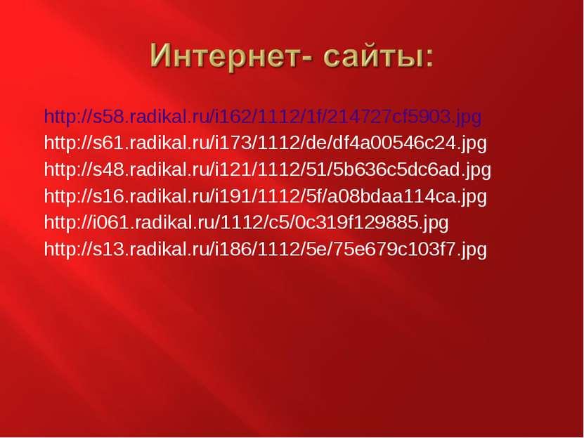 http://s58.radikal.ru/i162/1112/1f/214727cf5903.jpg http://s61.radikal.ru/i17...