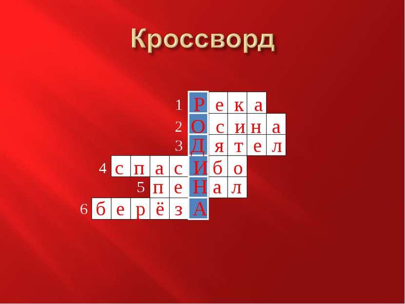 Р е к а 1 О с и н а 2 3 Д я т е л 4 с п а с И б о п е Н а л 5 6 б е р ё з А