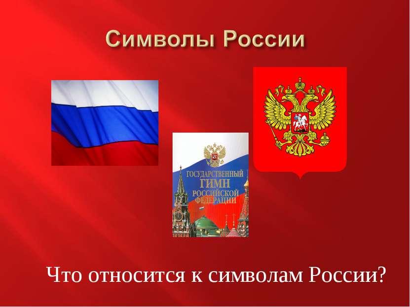 Что относится к символам России?