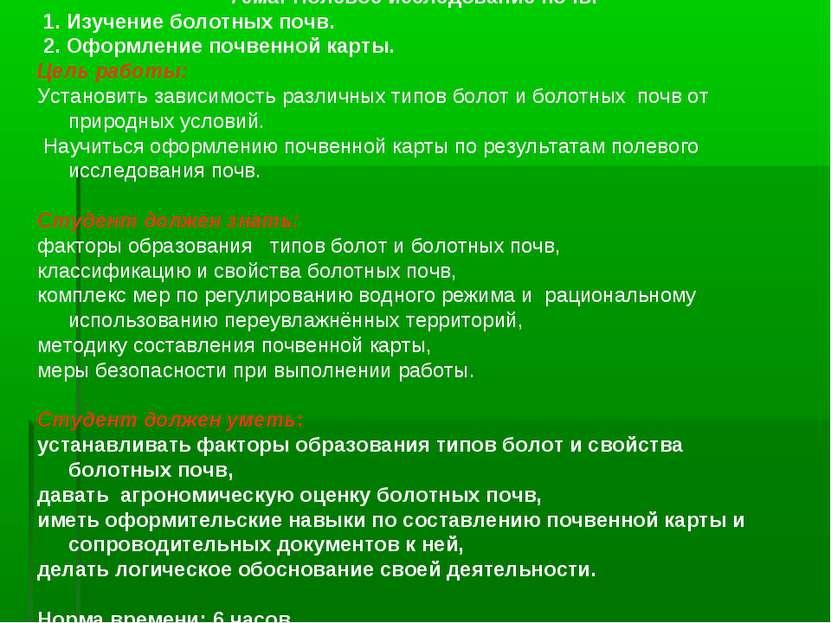 Тема: Полевое исследование почв. 1. Изучение болотных почв. 2. Оформление поч...
