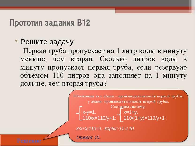 Прототип задания B12 Решите задачу Первая труба пропускает на 1 литр воды в м...