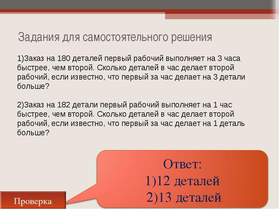 Задания для самостоятельного решения 1)Заказ на180 деталей первый рабочий вы...