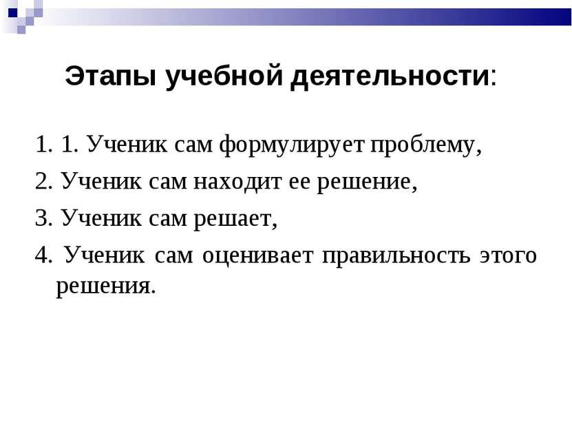 Этапы учебной деятельности: 1.1.Ученик сам формулирует проблему, 2. Ученик ...
