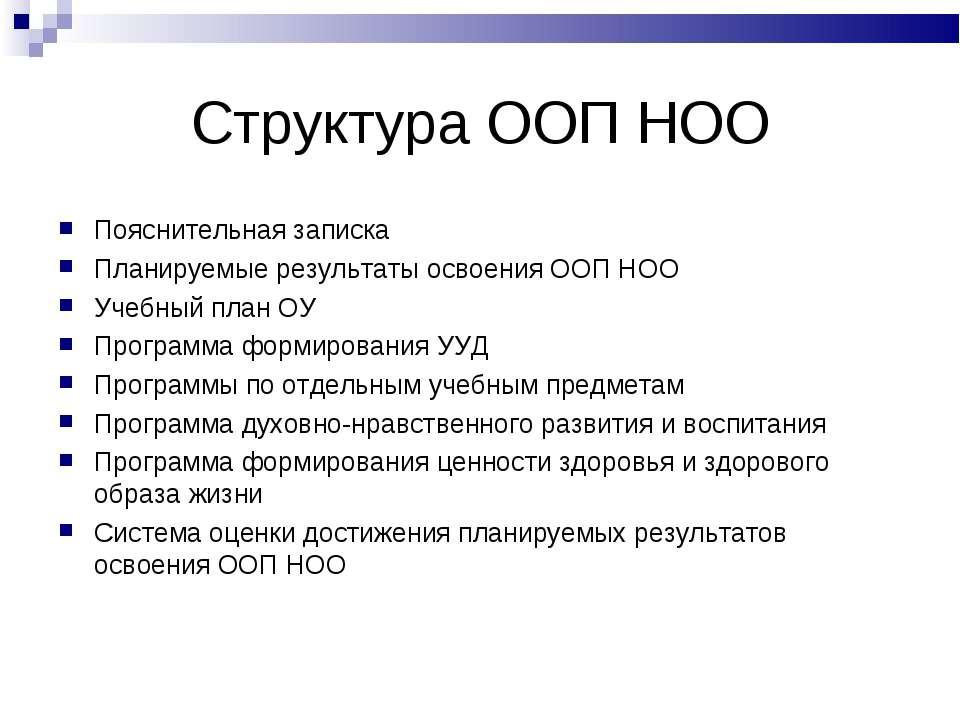 Структура ООП НОО Пояснительная записка Планируемые результаты освоения ООП Н...