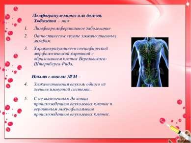 Лимфогранулематоз или болезнь Ходжкина – это Лимфопролиферативное заболевание...