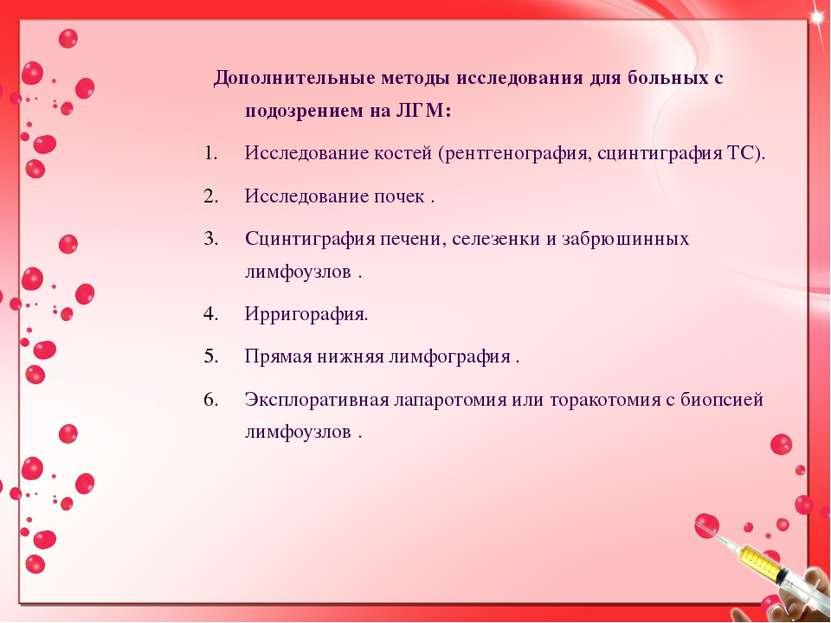 Дополнительные методы исследования для больных с подозрением на ЛГМ: Исследов...