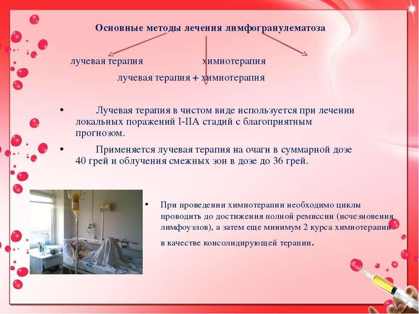 Основные методы лечения лимфогранулематоза лучевая терапия химиотерапия лучев...