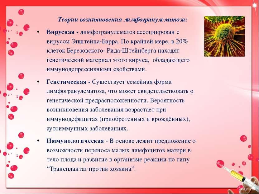 Теории возникновения лимфогранулематоза: Вирусная - лимфогранулематоз ассоции...