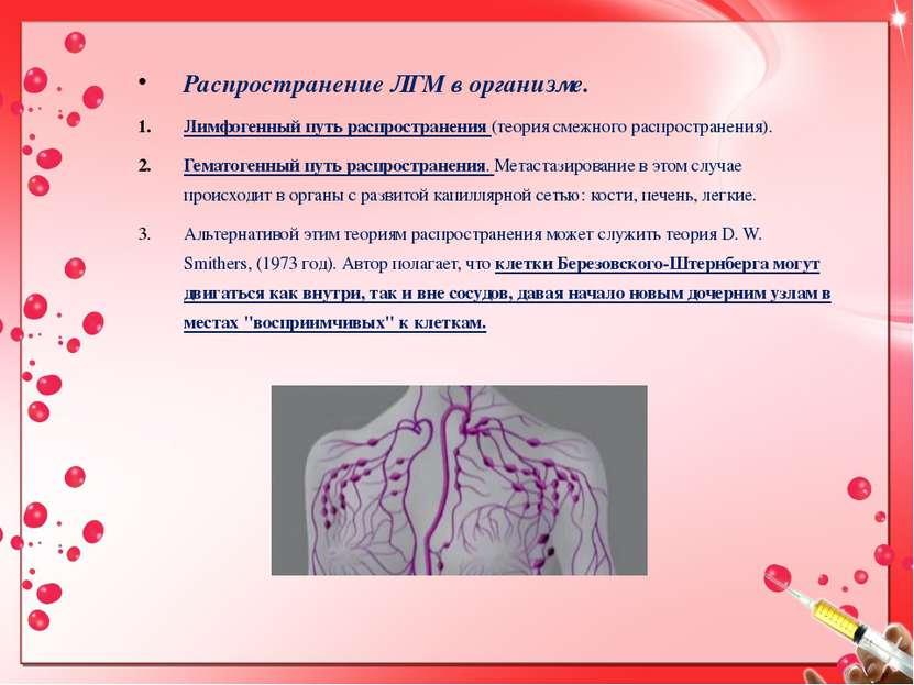 Распространение ЛГМ в организме. Лимфогенный путь распространения (теория сме...