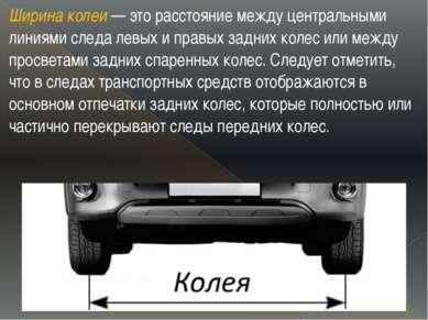Ширина колеи — это расстояние между центральными линиями следа левых и правых...