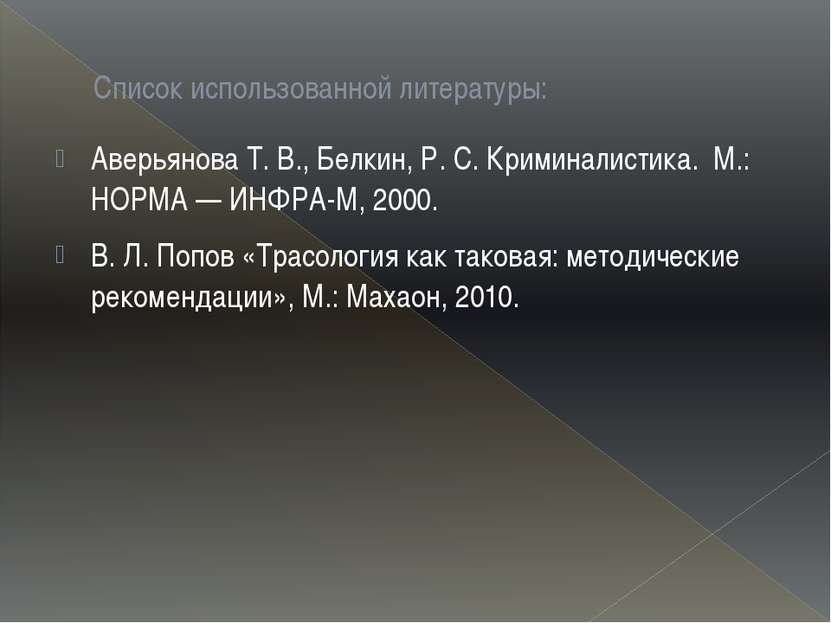 Список использованной литературы: Аверьянова Т. В., Белкин, Р.С.Криминалист...