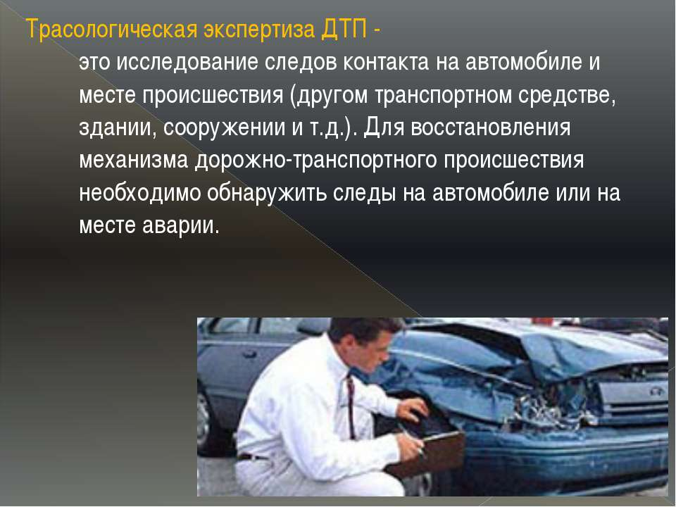 Трасологическая экспертиза ДТП- это исследование следов контакта на автомоби...