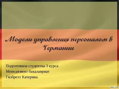 Подготовила студентка 3 курса Менеджмент бакалавриат Гизбрехт Катерина