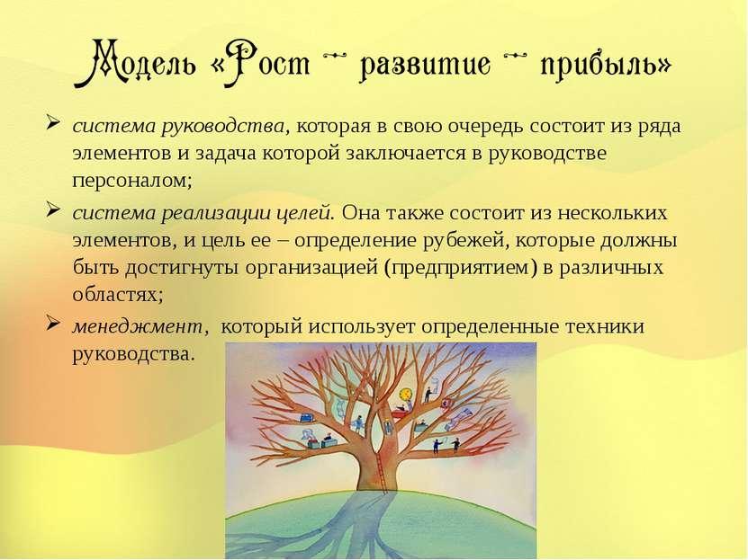 система руководства, которая в свою очередь состоит из ряда элементов и задач...