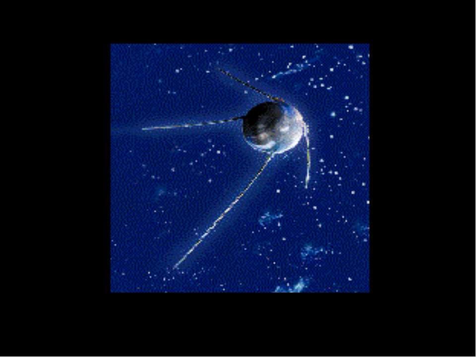 Первый искусственный спутник
