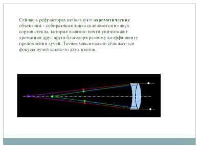 Сейчас в рефракторах используют ахроматические объективы - собирающая линза с...