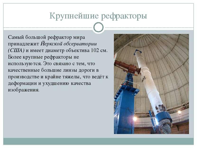 Крупнейшие рефракторы Самый большой рефрактор мира принадлежит Йеркской обсер...