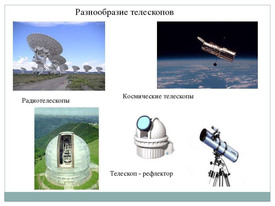 Разнообразие телескопов Радиотелескопы Космические телескопы Телескоп - рефле...