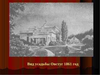 Вид усадьбы Овстуг 1861 год