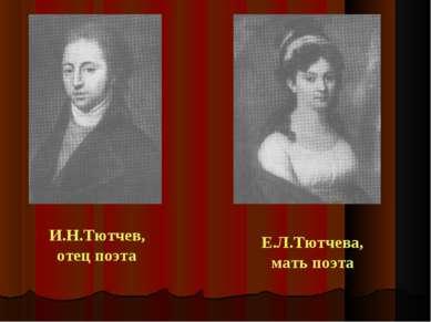 И.Н.Тютчев, отец поэта Е.Л.Тютчева, мать поэта