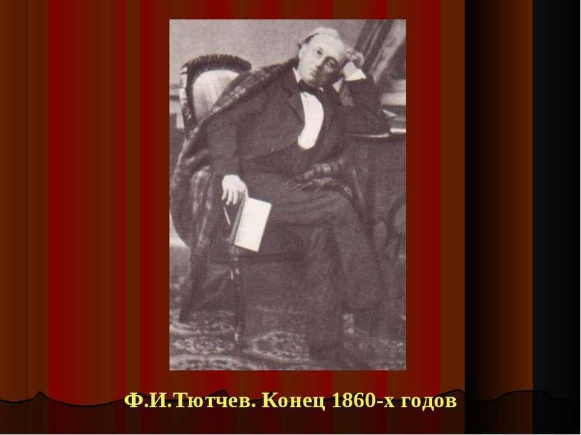 Ф.И.Тютчев. Конец 1860-х годов