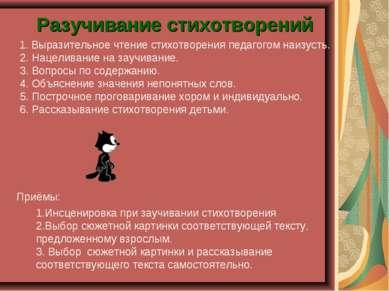 Разучивание стихотворений 1. Выразительное чтение стихотворения педагогом наи...
