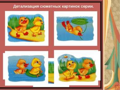 Детализация сюжетных картинок серии.