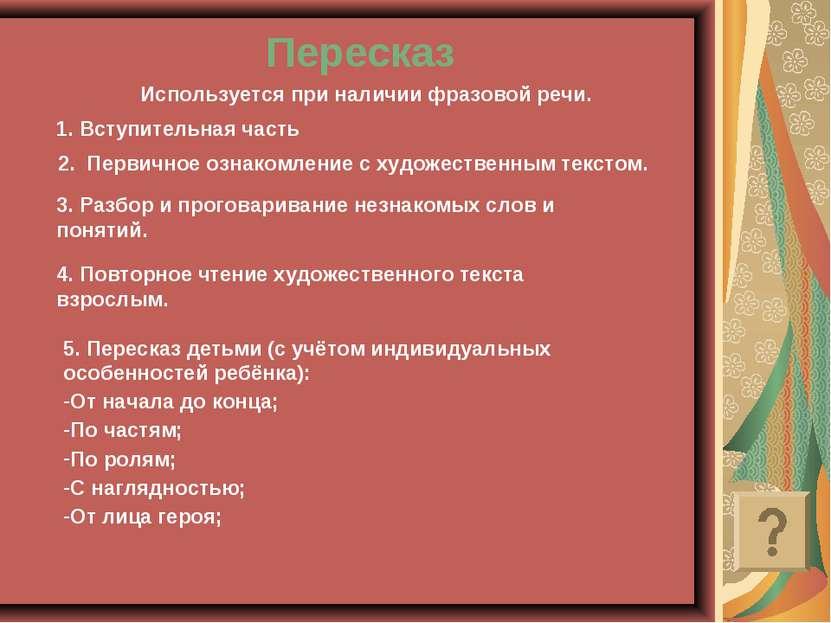 Пересказ Используется при наличии фразовой речи. 2. Первичное ознакомление с ...