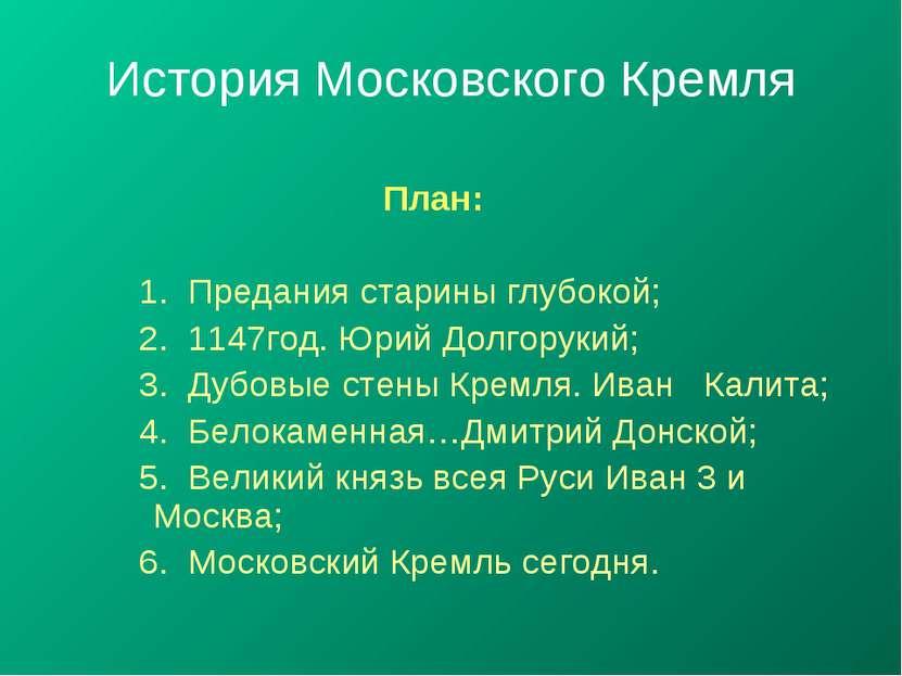 порядок поучения история москвоского кремля кратко тяга, труба