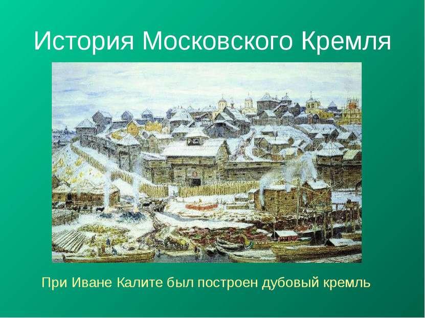 старшим является история москвоского кремля кратко хочешь