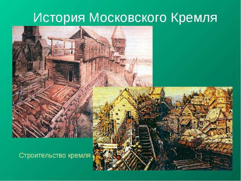 История Московского Кремля Строительство кремля