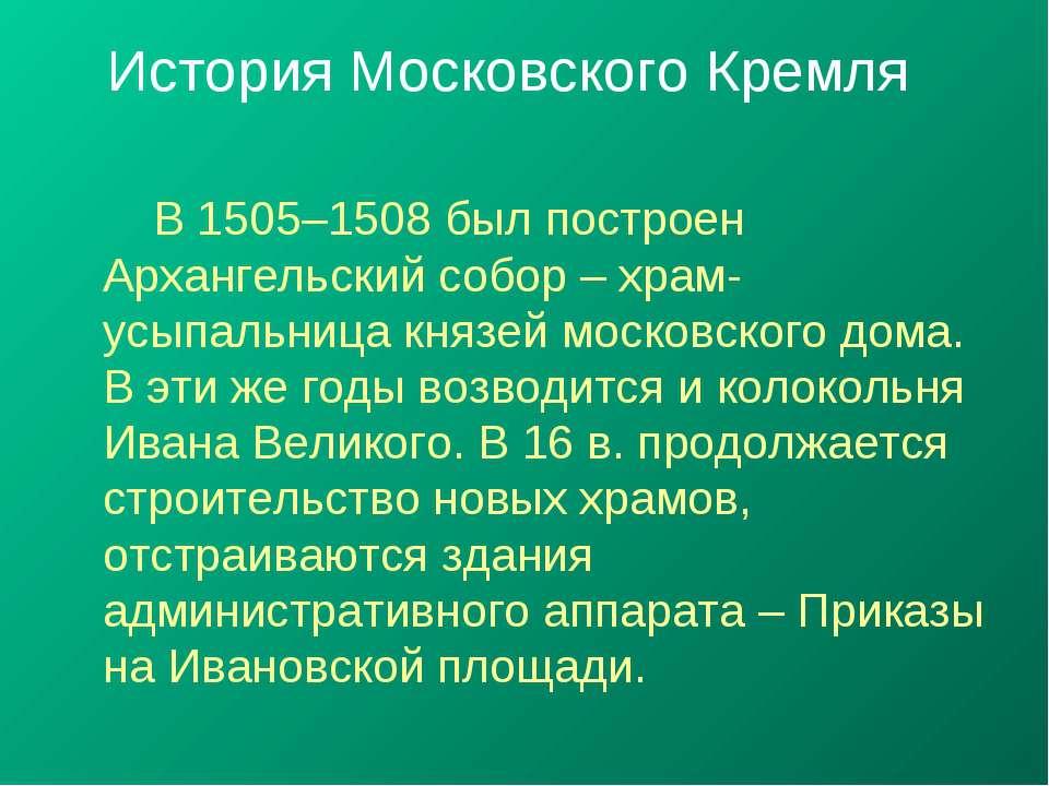 История Московского Кремля В 1505–1508 был построен Архангельский собор – хра...