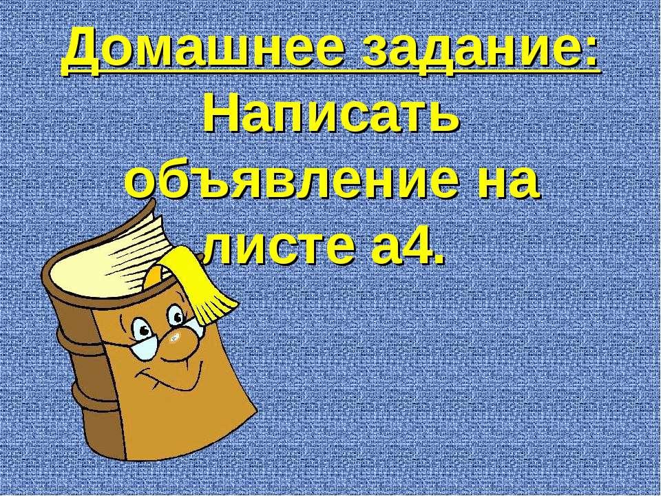 Домашнее задание: Написать объявление на листе а4.