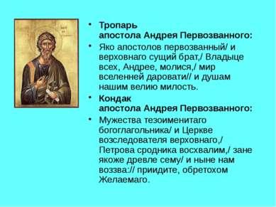 Тропарь апостола Андрея Первозванного: Яко апостолов первозванный/ и верховна...