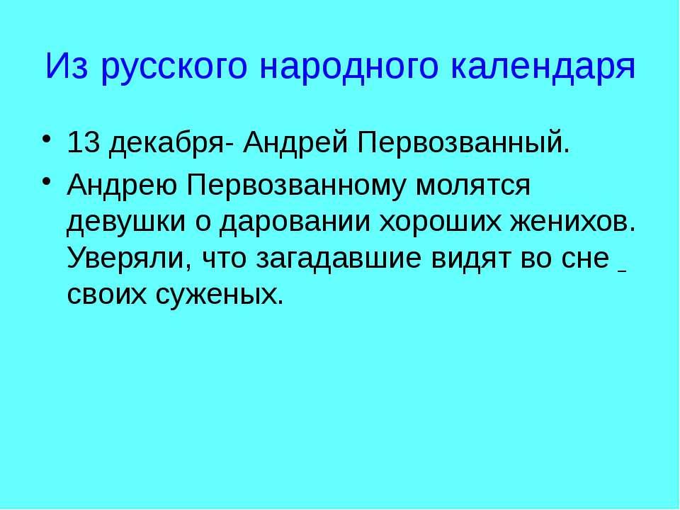 Из русского народного календаря 13 декабря- Андрей Первозванный. Андрею Перво...