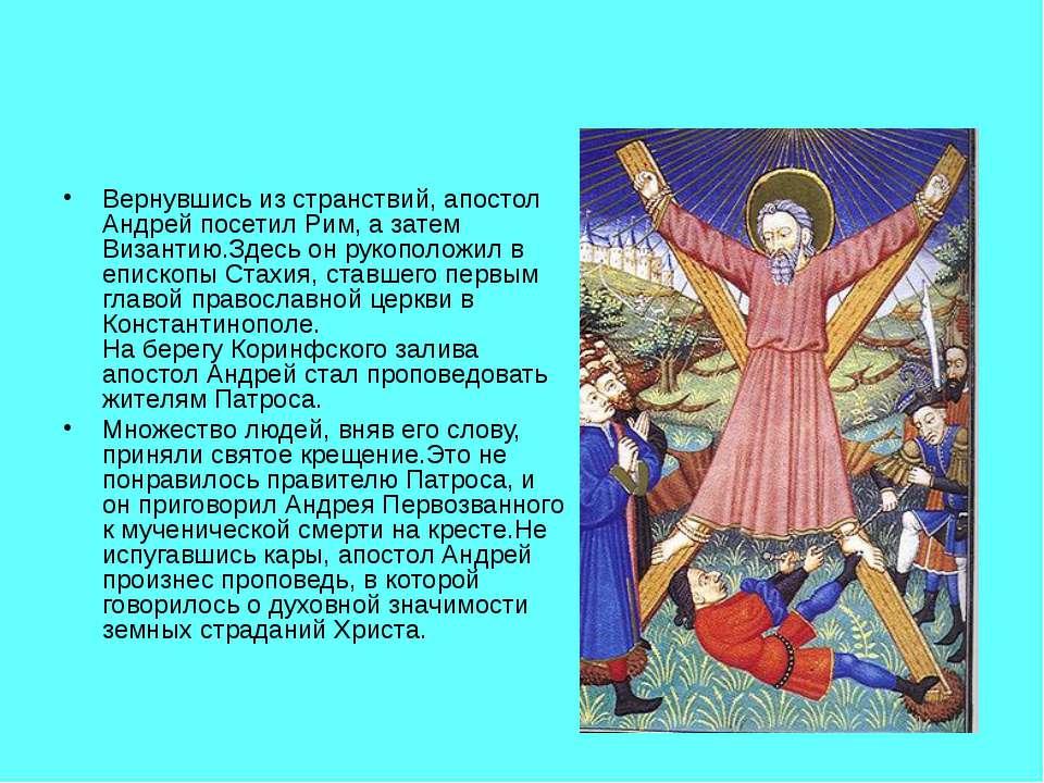 Вернувшись из странствий, апостол Андрей посетил Рим, а затем Византию.Здесь ...