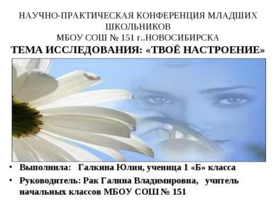 НАУЧНО-ПРАКТИЧЕСКАЯ КОНФЕРЕНЦИЯ МЛАДШИХ ШКОЛЬНИКОВ МБОУ СОШ № 151 г..НОВОСИБИ...