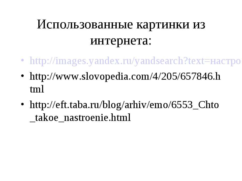 Использованные картинки из интернета: http://images.yandex.ru/yandsearch?text...