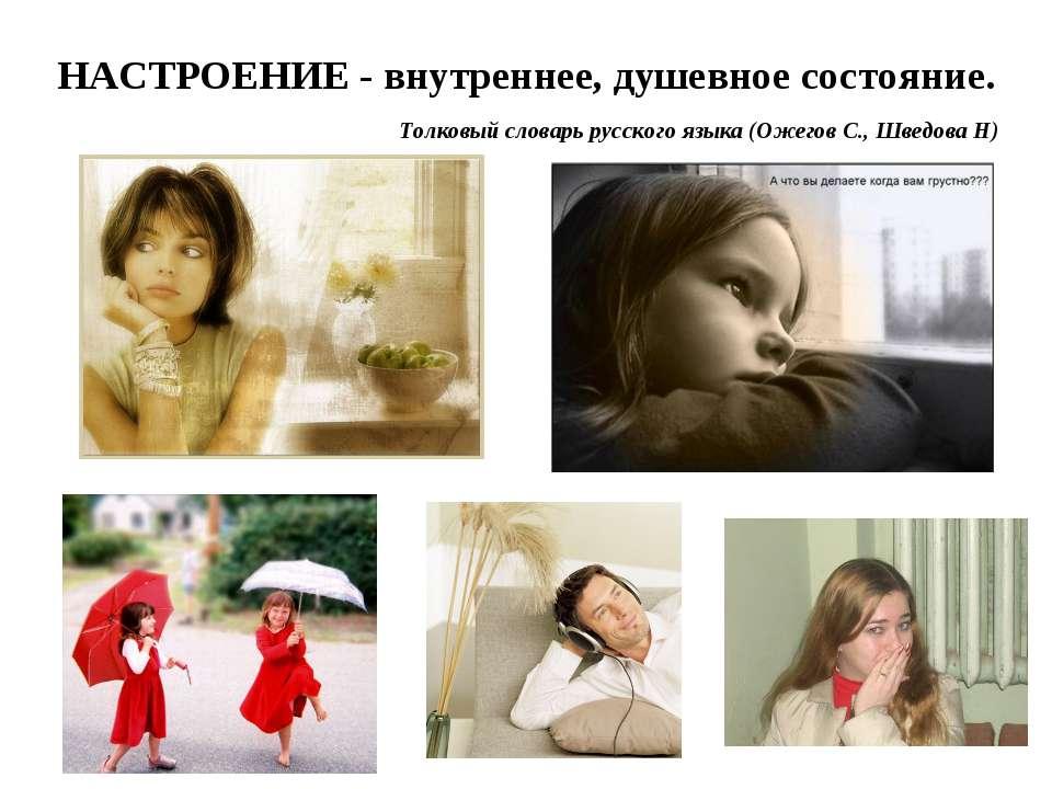НАСТРОЕНИЕ - внутреннее, душевное состояние. Толковый словарь русского языка ...