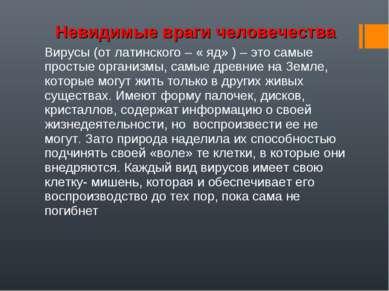 Невидимые враги человечества Невидимые враги человечества Вирусы (от латинско...