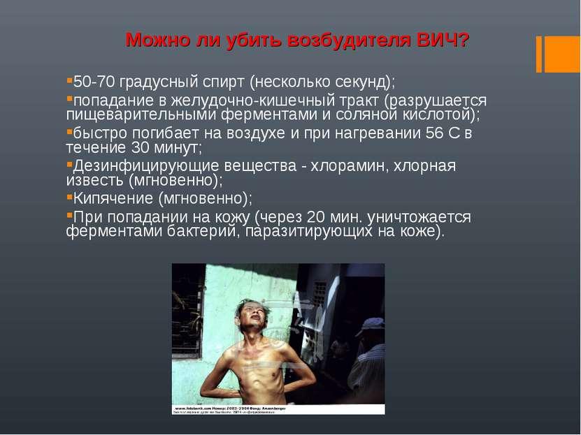 Можно ли убить возбудителя ВИЧ? Можно ли убить возбудителя ВИЧ? 50-70 градусн...