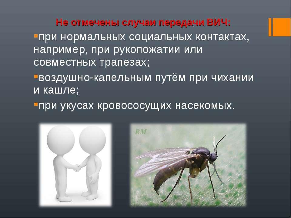 Не отмечены случаи передачи ВИЧ: Не отмечены случаи передачи ВИЧ: при нормаль...