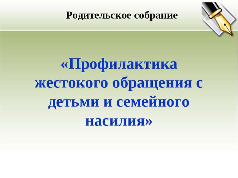 «Профилактика жестокого обращения с детьми и семейного насилия» Родительское ...