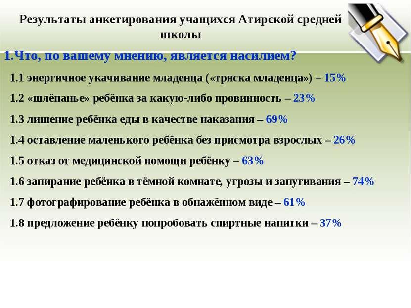 Результаты анкетирования учащихся Атирской средней школы 1.Что, по вашему мне...