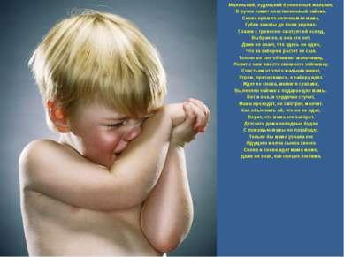 Маленький, худенький брошенный мальчик, В ручке помят пластилиновый зайчик. С...
