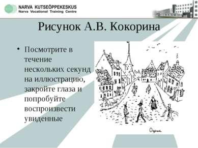 Рисунок А.В. Кокорина Посмотрите в течение нескольких секунд на иллюстрацию, ...